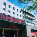 太原九州中西医结合皮肤病医院有限公司