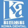 上海科瓦口腔门诊部