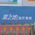 安庆星之地医疗美容门诊部