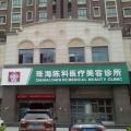 珠海陈科医疗美容诊所