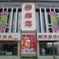 哈尔滨大直超龙医疗美容医院