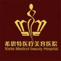 武汉希思特医疗美容医院