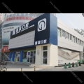 北京爵冠口腔医院投资管理有限公司第四口腔门诊部