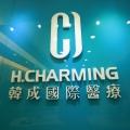 北京韩成美医疗美容诊所