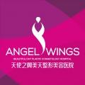 成都天使之翼整形美容医院
