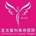 宜昌亚太整形美容医院