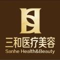 长沙三和医疗美容