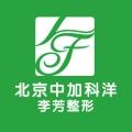 北京中加科洋健康信息咨询中心西城诊所