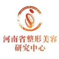河南省整形美容研究中心
