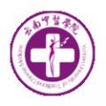 云南中医学院附设中医医院