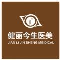 广州海珠今生医疗美容门诊部
