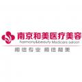 南京建邺和美医疗美容诊所