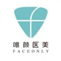 唯颜时代(北京)医疗美容诊所