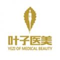 武汉叶子医疗美容医院