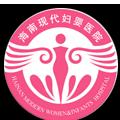 海南现代妇婴医院