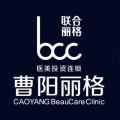 重庆曹阳丽格医疗美容诊所