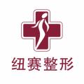 上海纽赛医疗美容门诊部