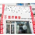朝阳区张志田医疗美容诊所