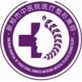 河南新郑市中医院