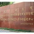 民航上海医院