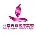 北京方舟医疗美容中心