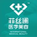 天津河东菲丝澜医学美容门诊部