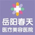 岳阳春天医疗美容医院