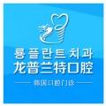 深圳龙普兰特口腔门诊部