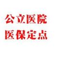 南京市玄武区熊猫集团社区卫生服务中心