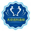 上海尤旦浩宁口腔门诊部