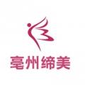 亳州市谯城区缔美医疗美容诊所