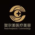 南宁贺永奎医疗美容外科诊所