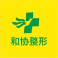 深圳和协门诊部