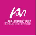 上海新形象医疗美容诊所