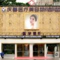 庆春医疗美容诊所