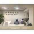 北京亚汇利中医美容有限责任公司亚韩医疗美容诊所