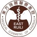 北京东方瑞丽医疗美容门诊部
