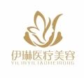 杭州伊琳健康咨询有限公司城星路医疗美容诊所