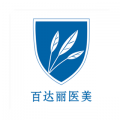 北京百达丽医疗美容门诊部
