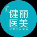 南京健丽莱雅医院管理有限公司建邺医疗美容诊所