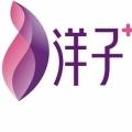 内江洋子医疗美容诊所