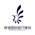 西安未央绿港医疗美容诊所