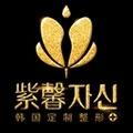 广州越秀紫馨医疗美容门诊部