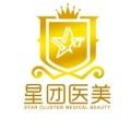 广州星团医疗整形