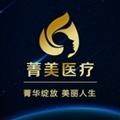 新世界东方菁美(北京)医疗美容诊所