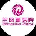 北京金凤凰医院