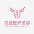 上海微蓝医疗美容门诊部