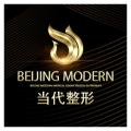 北京当代医疗美容门诊部