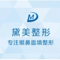 黛美(北京)医疗美容诊所