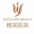 深圳市格美医疗美容